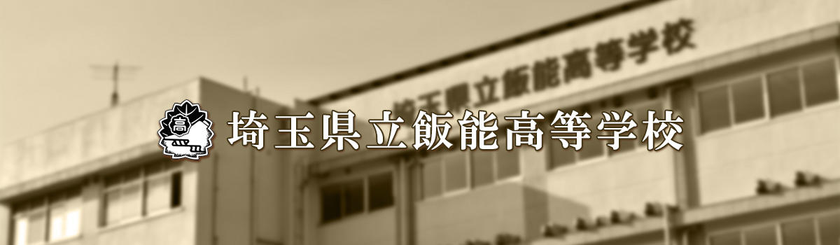埼玉県立飯能高等学校